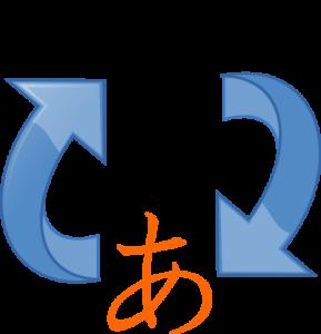 """""""Icono de traducción"""" by Rastrojo (D•ES) - trabajo propio a partir de image:View-refresh.svg y image:Japanese Hiragana kyokashotai A.svg. Licensed under GFDL via Wikimedia Commons."""